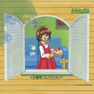 【予約要確認】【CD】「カードキャプターさくら」...