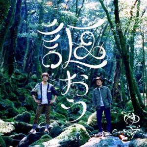【CD】「謳おう」EP/ゆず [SNCC-89936] ユズ