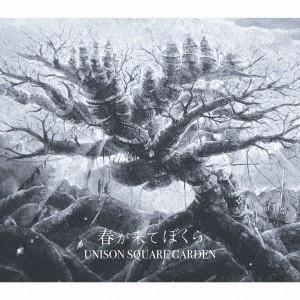 【CD】春が来てぼくら(初回限定盤)(DVD付)/UNISON...