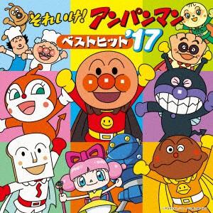 【CD】それいけ!アンパンマン ベストヒット'17/...