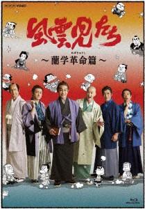 【Blu-ray】風雲児たち 蘭学革命篇(Blu-ray Disc)...