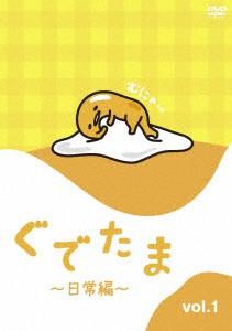 【予約】【DVD】ぐでたま 〜日常編〜 Vol.1/ぐで...