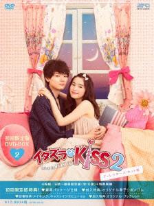 【DVD】イタズラなKiss2〜Love in TOKYO ディレク...