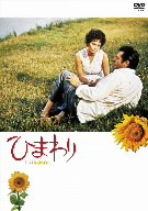 【DVD】ひまわり/ソフィア・ローレン [OPSDS-887]...
