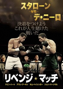 【DVD】リベンジ・マッチ/シルベスター・スタロー...