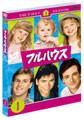 【DVD】フルハウス<ファースト>セット1 (DISC1...