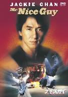 【DVD】ナイスガイ/ジャッキー・チェン [WTB-2480...