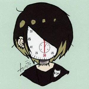 【CD】30秒〜カノエの楽しい歌日記〜/カノエラナ ...