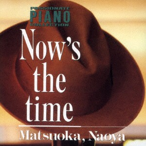 【予約】【CD】NOW'S THE TIME/松岡直也 [WPCL-1...