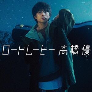 【CD】ロードムービー(期間生産限定盤)(DVD付)/高...