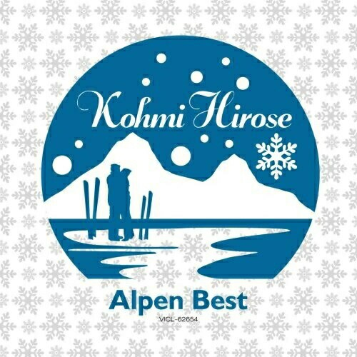 【CD】Alpen Best-Kohmi Hirose/広瀬香美 [VICL-6...