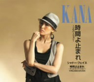 【CD】時間よ止まれ/KANA [TECA-12248] カナ(KANA...