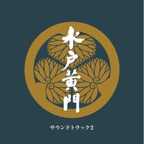 【CD】水戸黄門 サウンドトラック2/TVサントラ [P...