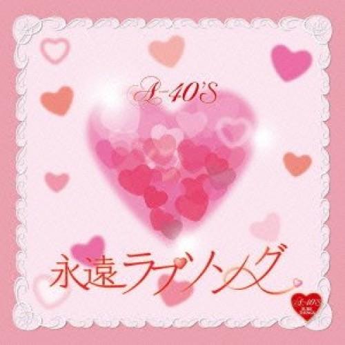 【CD】A-40 永遠ラブソング/オムニバス [TKCA-737...