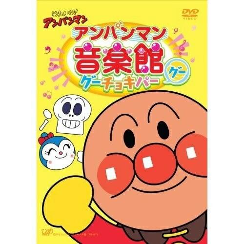 【DVD】それいけ!アンパンマン アンパンマン音楽...