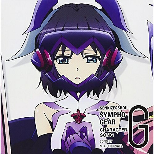 【CD】戦姫絶唱シンフォギアG キャラクターソング...