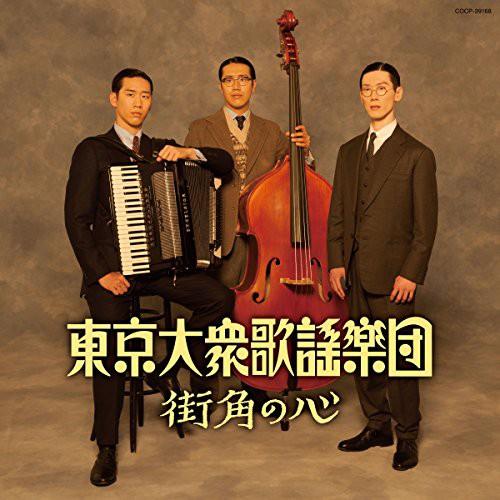 【CD】街角の心/東京大衆歌謡楽団 [COCP-39168] ...