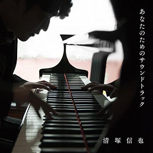 【CD】あなたのためのサウンドトラック/清塚信也 ...