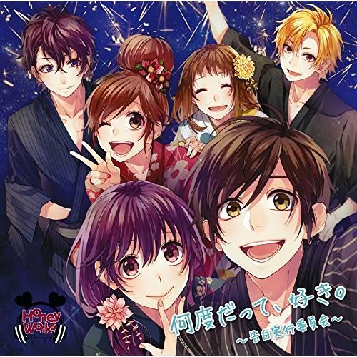 【CD】何度だって、好き。〜告白実行委員会〜(通...
