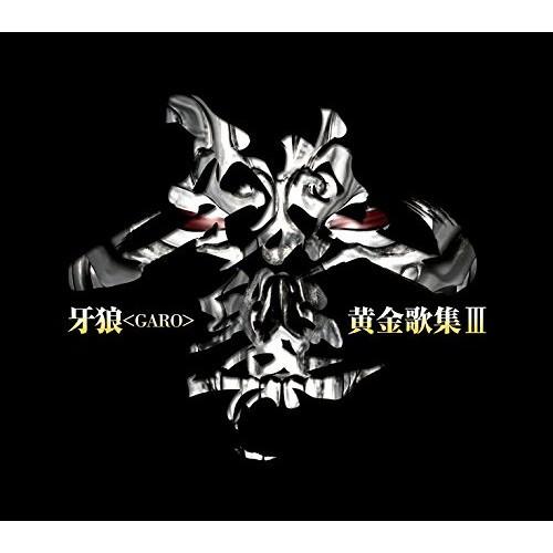 【CD】TVシリーズ『牙狼<GARO>』ベストアルバム...