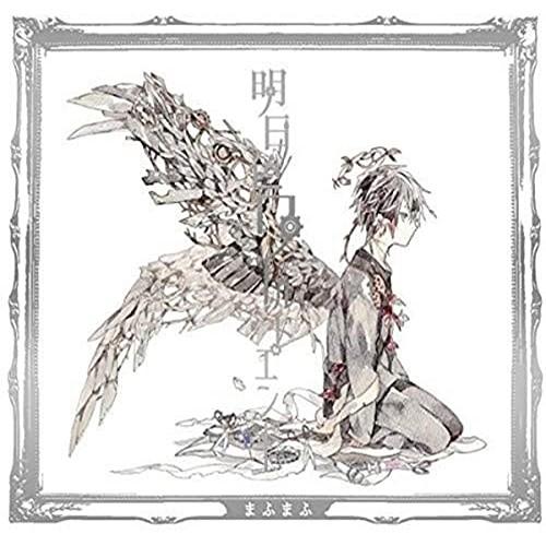 【CD】明日色ワールドエンド(初回限定盤B)(DVD付)...