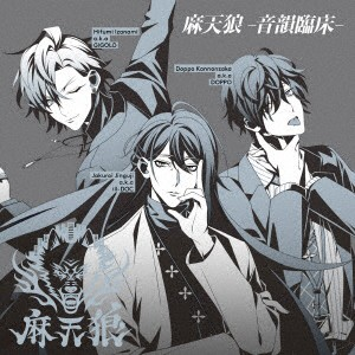 【CD】麻天狼-音韻臨床-/シンジュク・ディビジョ...