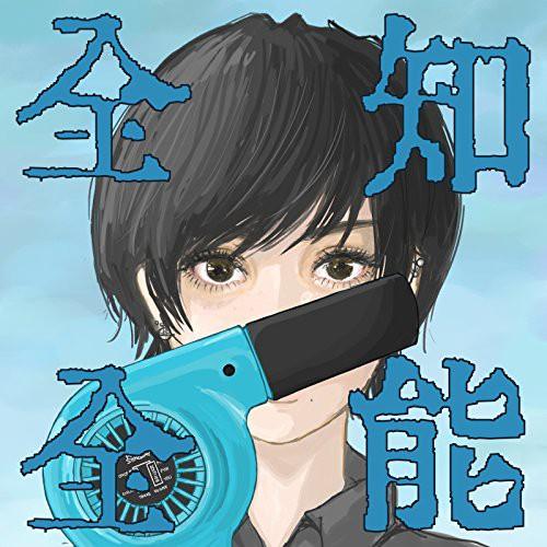 【CD】全知全能(通常盤)/ポルカドットスティング...