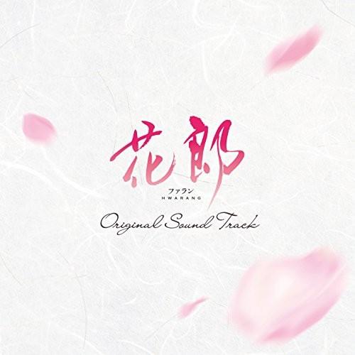 【CD】「花郎<ファラン>」オリジナル・サウンド...