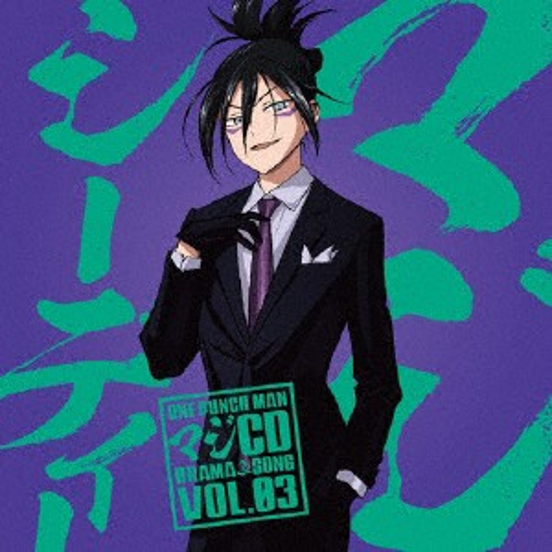 【CD】ワンパンマン マジCD DRAMA & SONG VOL.03/...