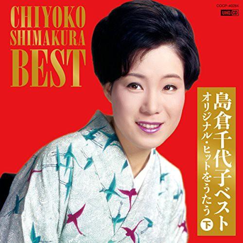 【CD】UHQCD 島倉千代子ベスト オリジナル・ヒッ...