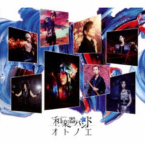 【CD】オトノエ/和楽器バンド [AVCD-93873] ワガ...
