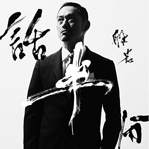 【CD】話半分(通常盤)/般若 [SHWR-68] ハンニヤ