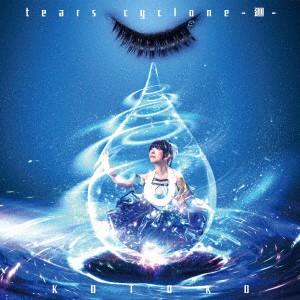 【CD】tears cyclone -廻-/KOTOKO [GNCA-1528] コ...