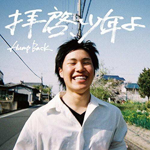 【CD】拝啓、少年よ/Hump Back [VPCC-82347] ハン...