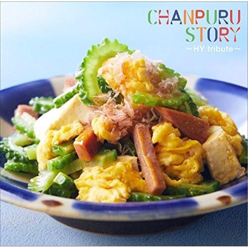 【CD】CHANPURU STORY〜HY tribute〜/オムニバス ...