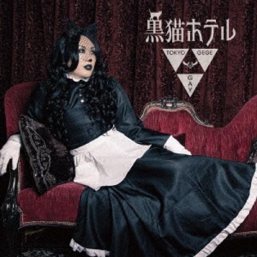 【CD】黒猫ホテル/東京ゲゲゲイ [KMW-1] トウキヨ...