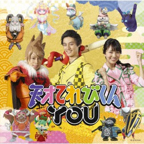 【CD】天才てれびくんYOU(初回生産限定盤)(DVD付)...