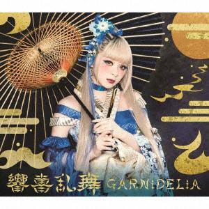 【予約要確認】【CD】響喜乱舞(初回生産限定盤)/G...
