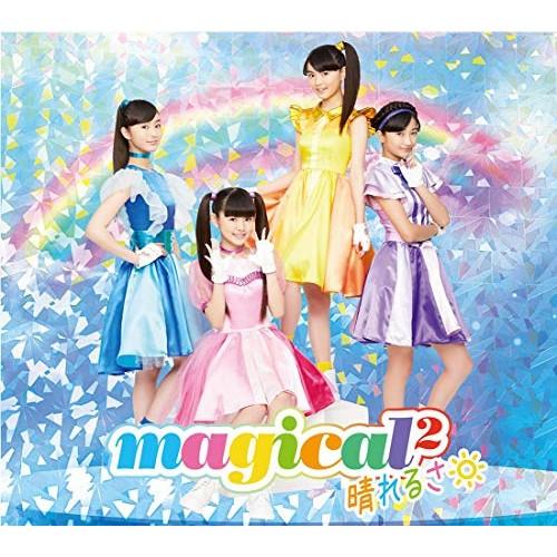 【CD】晴れるさ(初回生産限定盤)(DVD付)/magical2...