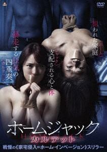 【DVD】ホームジャック カルテット/範田紗々 [ALB...