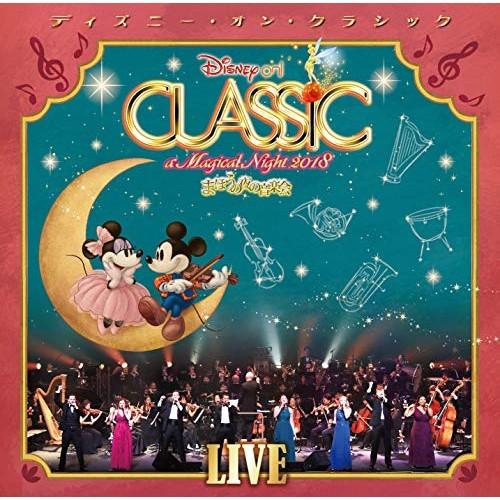 【CD】ディズニー・オン・クラシック〜まほうの夜...