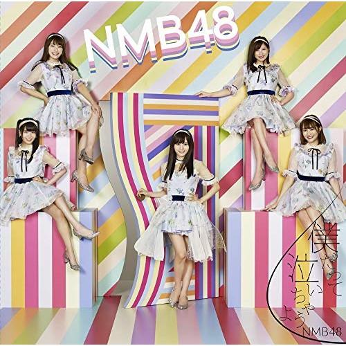 【CD】僕だって泣いちゃうよ(初回生産限定盤Type-...