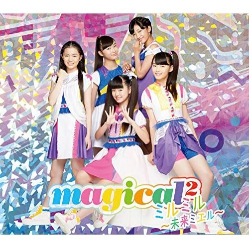 【予約要確認】【CD】ミルミル 〜未来ミエル〜(初...