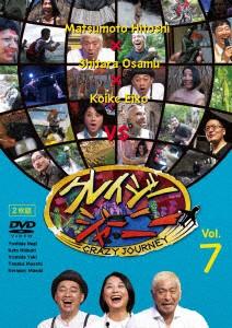 【DVD】クレイジージャーニーVol.7/松本人志/設楽...