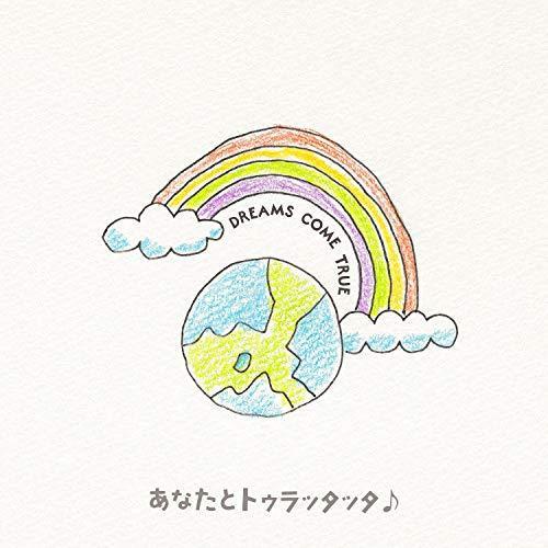 【予約】【CD】あなたとトゥラッタッタ♪/THE WAY...
