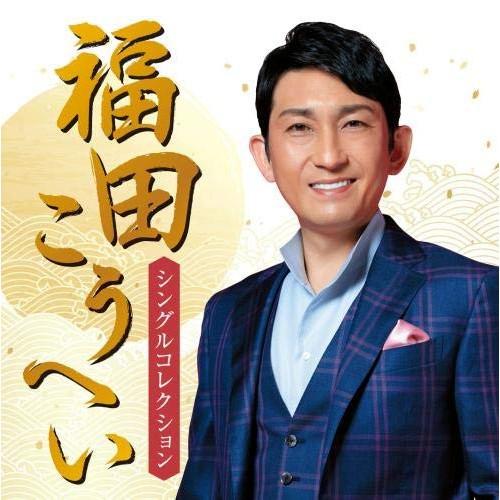【予約要確認】【CD】福田こうへい シングル・コ...