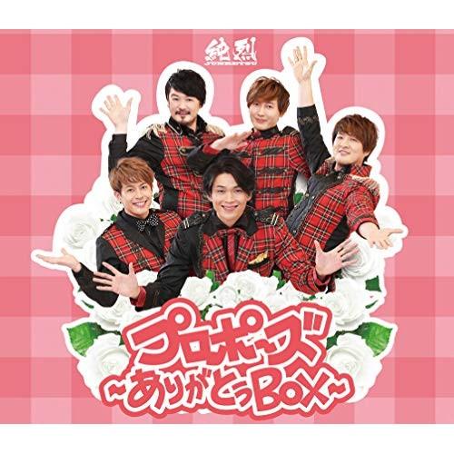 【CD】プロポーズ〜ありがとうBOX〜/純烈 [CRCN-2...