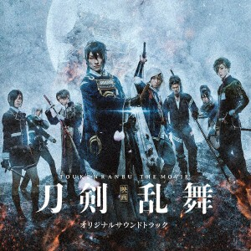 【CD】『映画刀剣乱舞』オリジナルサウンドトラッ...