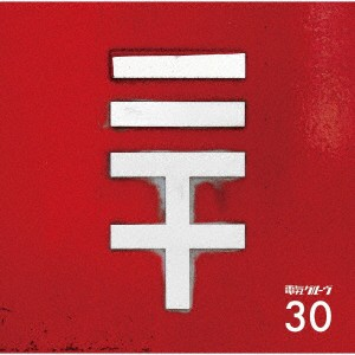 【予約】【CD】30(初回生産限定盤)/電気グルーヴ ...