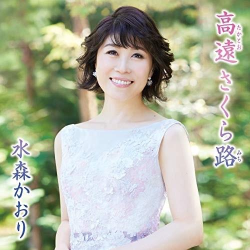 【CD】高遠 さくら路(タイプA)/水森かおり [TKCA-...